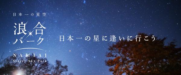日本一の星空浪合パーク