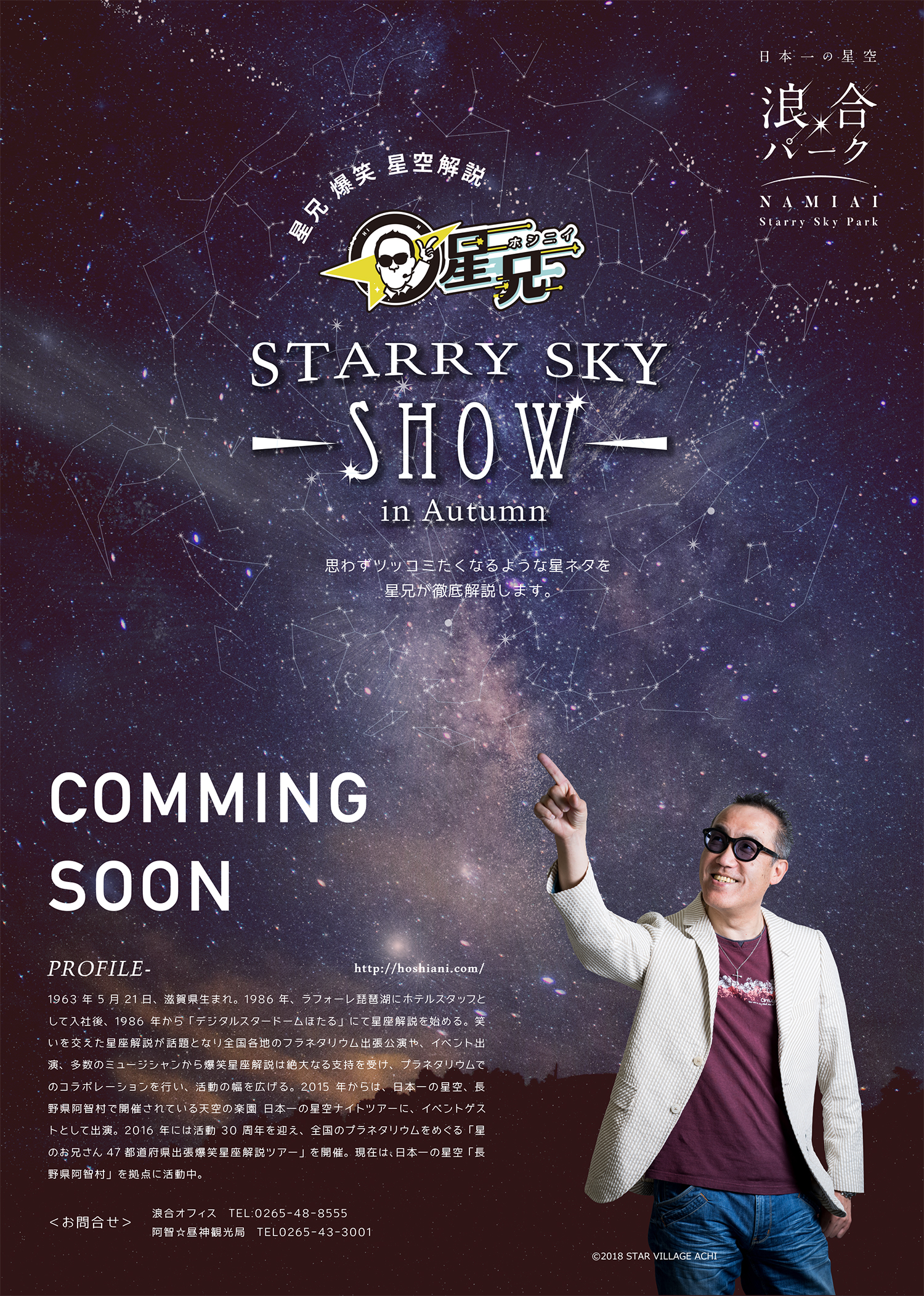 STARRY SKY SHOW in Autumn