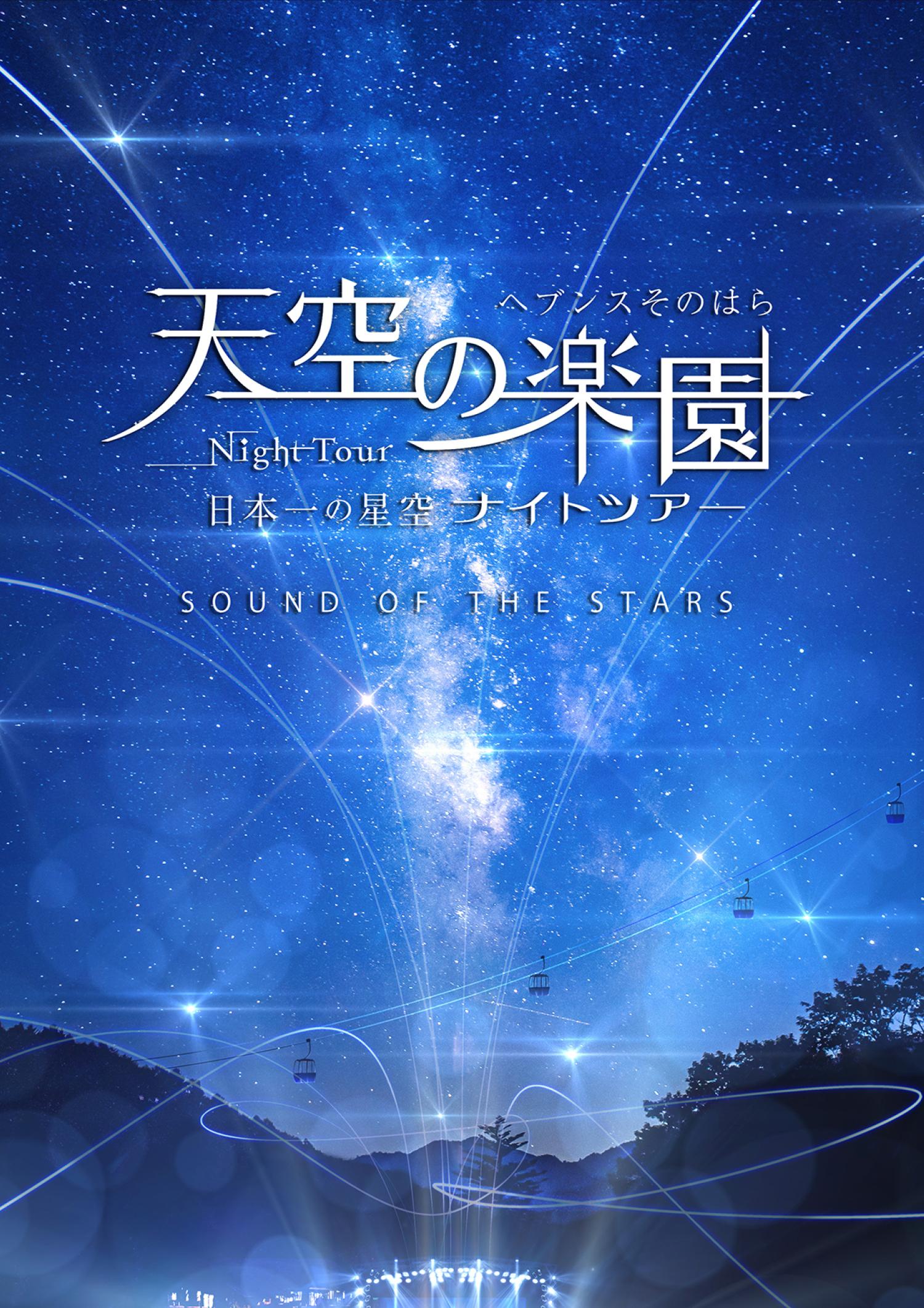 天空の楽園<br>日本一の星空ナイトツアー