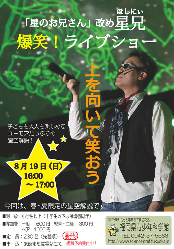 福岡県青少年科学館<br>星兄 爆笑!ライブショー
