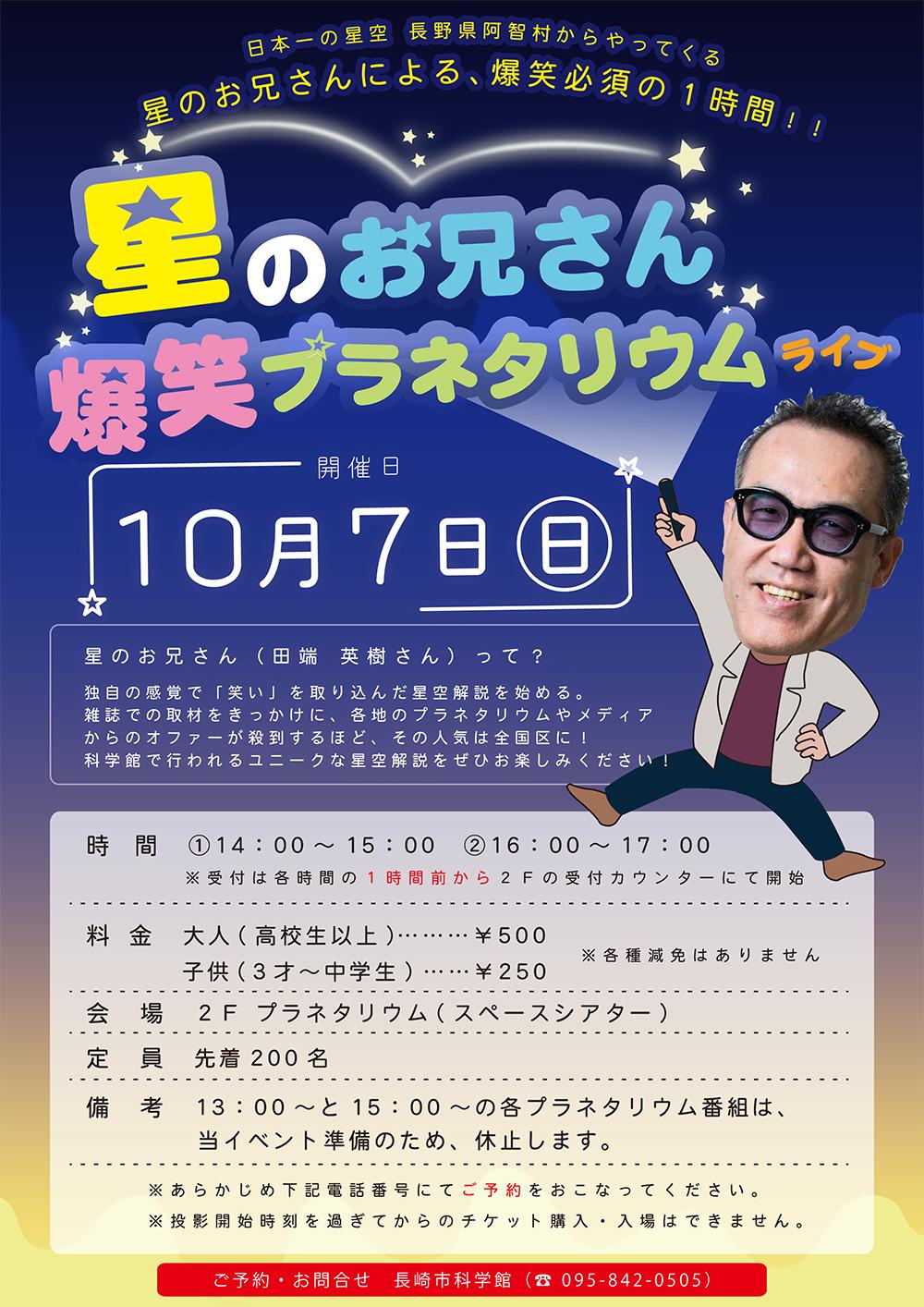 星のお兄さん 爆笑ライブ!