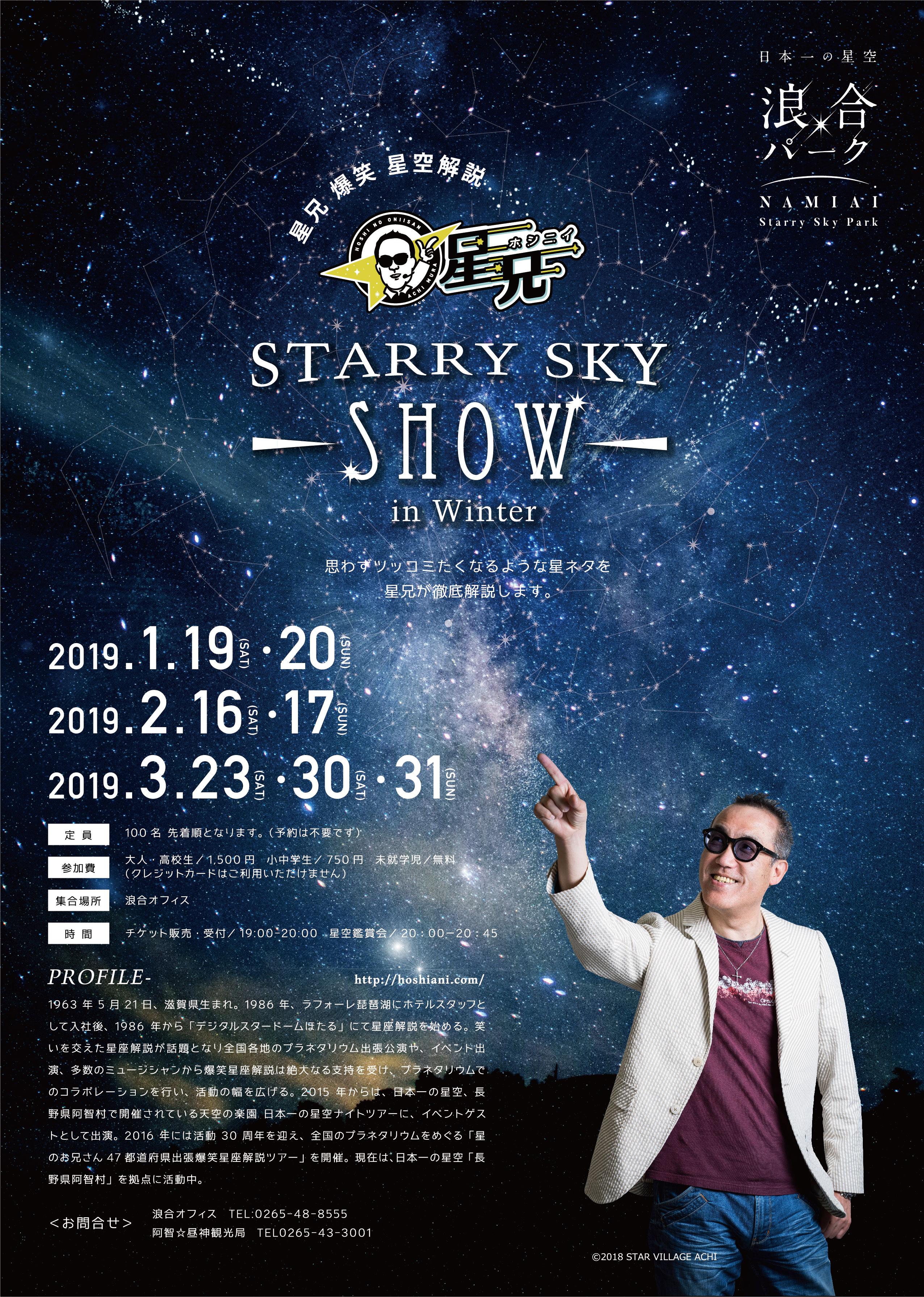 STARRY SKY SHOW in Winter