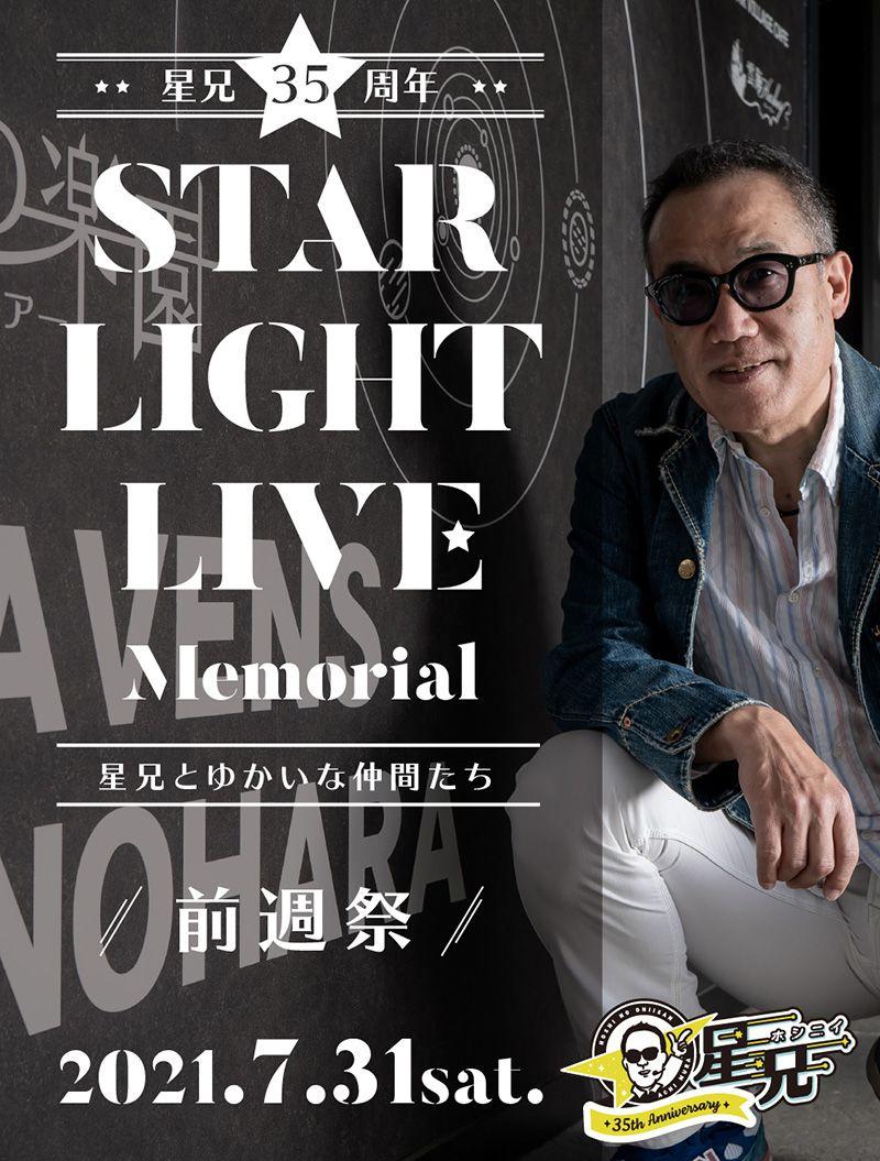 星兄35周年 STAR LIGHT LIVE メモリアル -星兄とゆかいな仲間たち- 前週祭