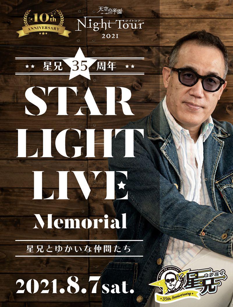 星兄35周年 STAR LIGHT LIVE メモリアル -星兄とゆかいな仲間たち-